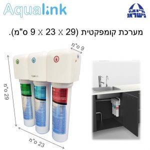 מערכת סינון מים ביתית | אקווהלינק AquaMag